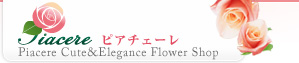 ピアチェーレ Piacere Cute&Elegance Flower Shop